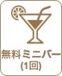 PICグアムご宿泊情報 | ロイヤルクラブ エグゼクティブ スイート